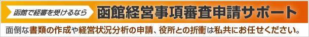 函館経営事項審査申請サポート