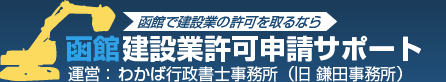 函館建設業許可取得サポート運営: わかば行政書士事務所(旧 鎌田事務所)