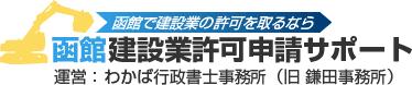 函館建設業申請取得サポート 運営: わかば行政書士事務所(旧 鎌田事務所)
