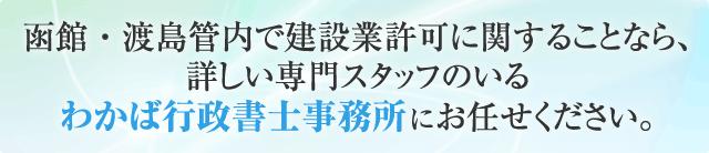 函館・渡島管内で建設業許可に関することなら、詳しい専門スタッフのいるわかば行政書士事務所にお任せください。